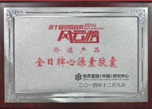 bwin手机客户端牌心源素胶囊荣获第十届(2014)