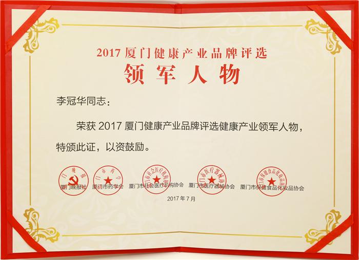 2017厦门健康产业品牌评选领军人物