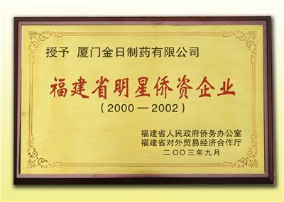 2000-2002福建省明星侨资企业