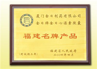 2004福建名牌产品