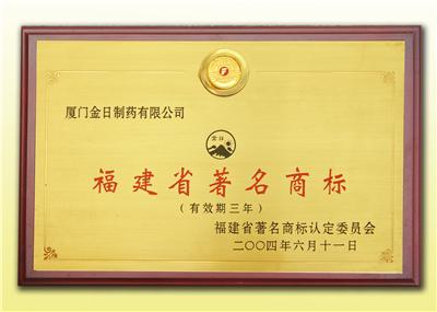 2004福建省著名商标