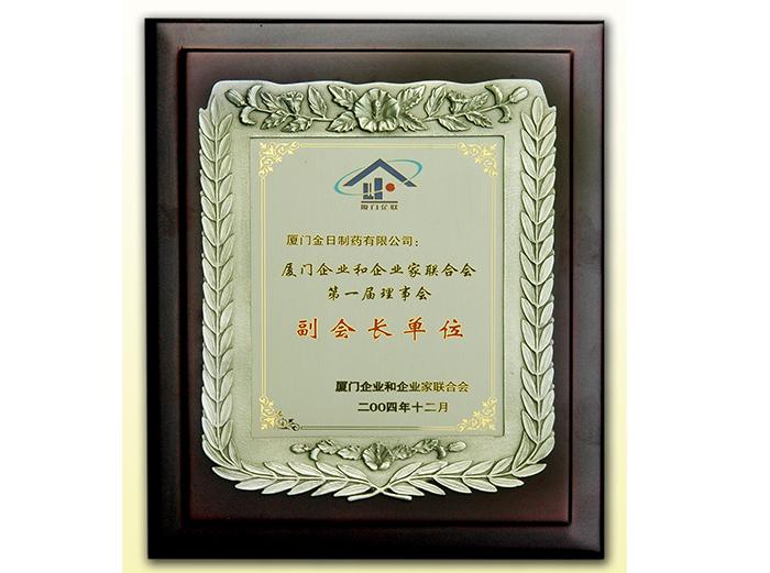 2004厦门企业和企业家联合会第一届理事会副会长单位