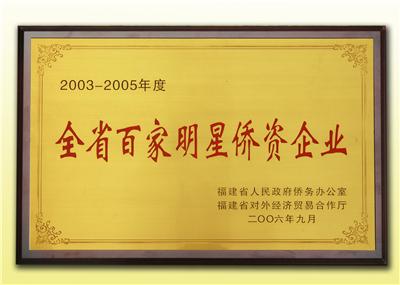 2003-2005全省百家明星侨资企业