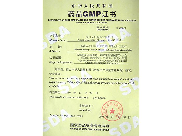 2005GMP认证
