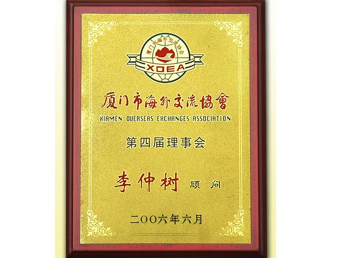 2006厦门市海外交流协会第四届理事会-李仲树顾问