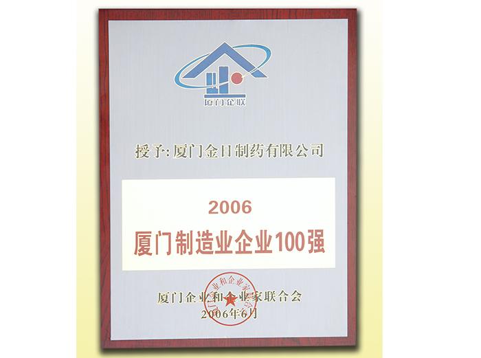 2006厦门制造企业100强