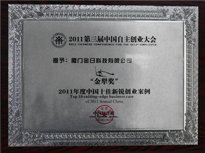 """""""金犁奖·2011年度中国十佳新锐创业案例"""""""
