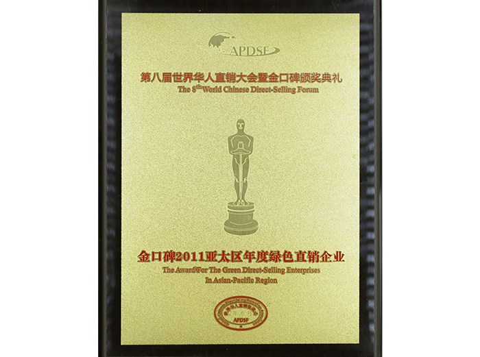 金口碑(2011)亚太区年度绿色直销企业