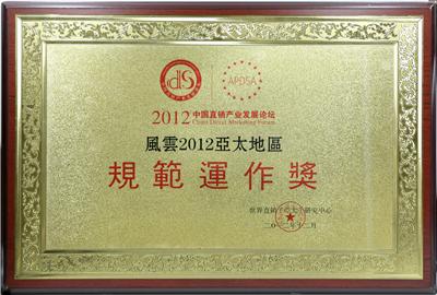 风云2012亚太地区规范运作奖