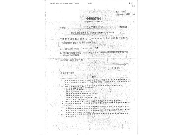 bwin手机客户端心源素-香港中医药条例