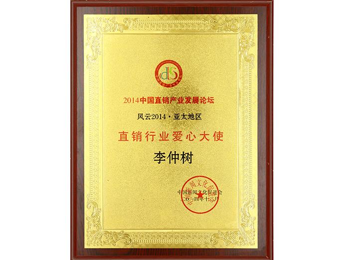 2014直销行业爱心大使-李仲树