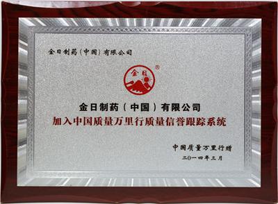 """""""加入中国质量万里行质量信誉跟踪系统"""""""