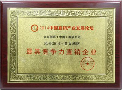 """第十届中国直销产业发展论坛获颁""""风云2014·亚太地区最具竞争力直销企业"""""""