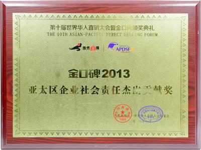 金口碑2013亚太区企业社会责任杰出贡献奖