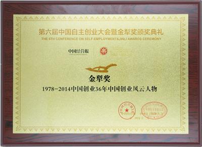 """""""金犁奖·1978-2014中国创业36年中国创业风云人物"""""""