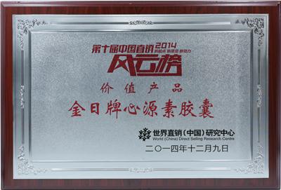 """第十届(2014)中国直销风云榜颁奖盛典上荣获""""价值产品奖"""""""