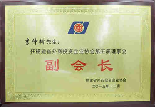 2015李仲树(bwin手机客户端集团董事长)荣任福建省外商投资协会第五届理事会副会长