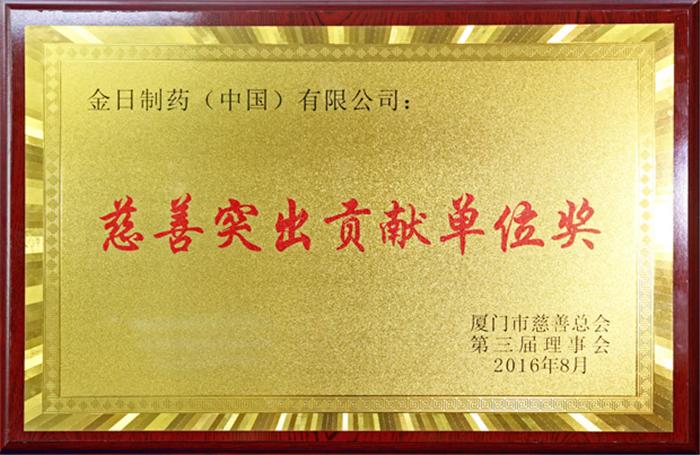 2016bwin手机客户端制药(中国)有限公司